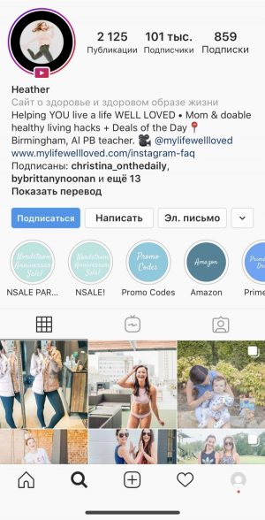 Instagram Hack: What I Did To Overcome It - My Life Well Loved